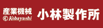 株式会社小林製作所