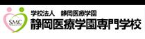 学校法人 静岡医療学園 静岡医療学園専門学校