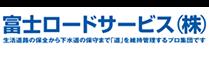 富士ロードサービス株式会社