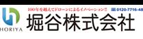 堀谷株式会社