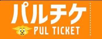 PUL TICKET パルチケット