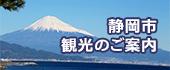静岡市 観光のご案内